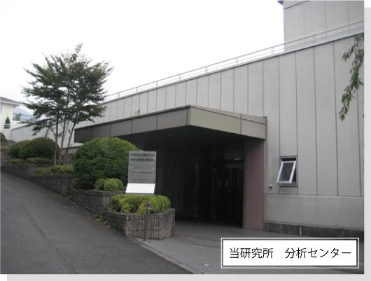 当研究所 分析センター