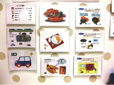 3.フードマイレージお買い物ゲーム